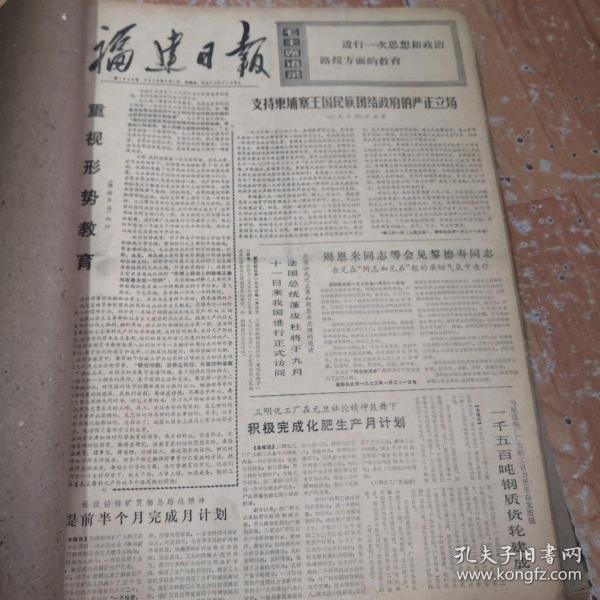 福建日报1973年2月