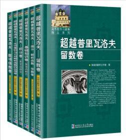 超越普里瓦洛夫系列,留数卷+微分•解析函数•导数卷+基础知识卷(复变函数论)就只有三卷了