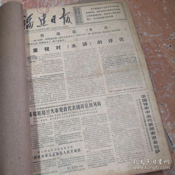 福建日报1975年9月