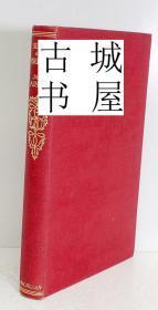 简·奥斯汀的名著《理智与情感》 Hugh Thomson精美版画,约1951年出版,24开精装