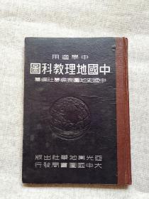 中学适用中国地理教科图