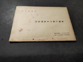 支那に於ける水稻栽培  满铁调查部  昭和17年1944