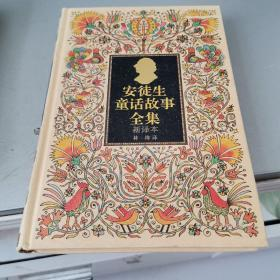 安徒生童话故事全集,第2册。