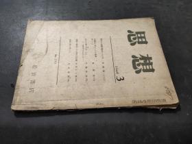 思想   1949年第3期  总297 岩波书店