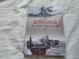 莱特湾海战:第二次世界大战最大海空战1