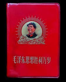 毛泽东思想胜利万岁特殊版本(95品)