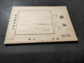 《月报》1944年一月号  第四卷第一号  日文 昭和十九年上海牲畜市场