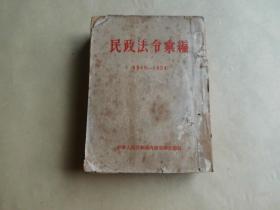 民政法令汇编 1949--1954