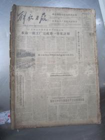 老报纸:解放日报1963年4月合订本(1-30日缺第28期)【编号05】