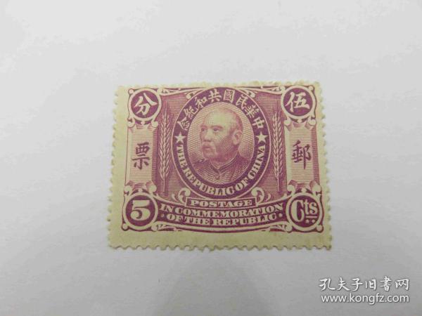 {会山书院}19#民国纪念邮票-袁世凯先生像-共和纪念-伍分新票