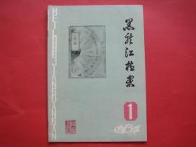 黑龙江档案1984年第1期