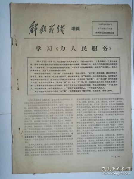 解放前线增页(1966年12月10日)(学习《为人民服务》)