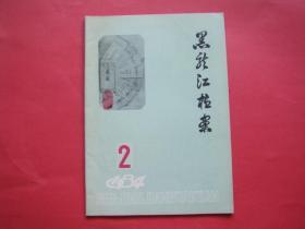 黑龙江档案1984年第2期