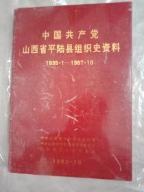中国共产党山西省平陆县组织史资料(1935.1-1987.10)