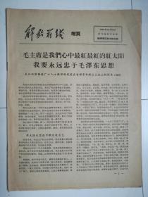 解放前线增页(1966年10月26日)(毛主席是我们心中最红最红的红太阳我要永远忠于毛泽东思想、尉凤英学习心得和日记摘抄)