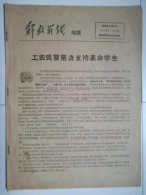 解放前线增页(1966年8月27日)(工农兵要坚决支持革命学生)