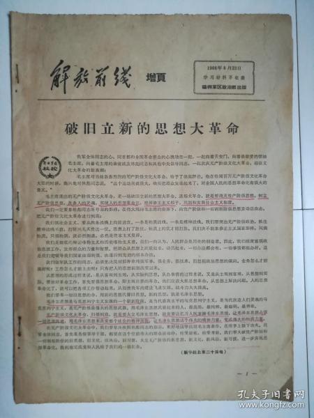 解放前线增页(1966年8月23日)(破旧立新的思想大革命)