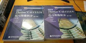 托马斯微积分(上下)第10版//附光盘一张