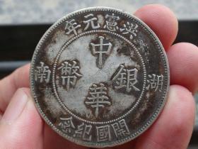 湖南中华银币洪宪元年