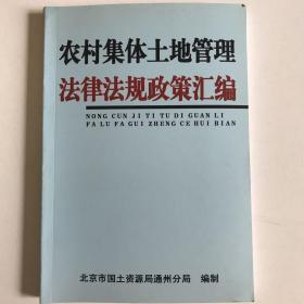 农村集体土地管理法律法规政策汇编