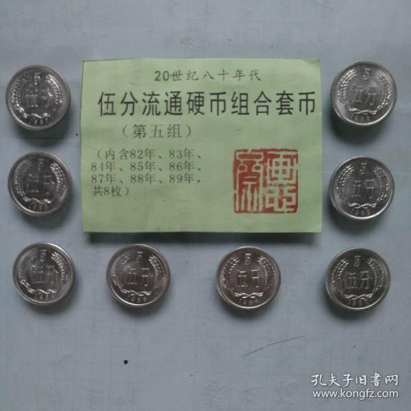 《伍分流通硬币组合套币》(第五组)