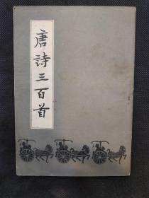唐诗三百首(影印本
