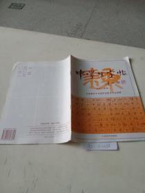 中学生字帖,初中三年级