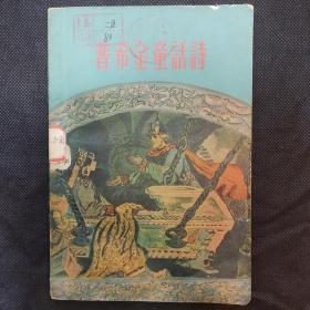 普希金童话诗(1959年1版彩色插页)