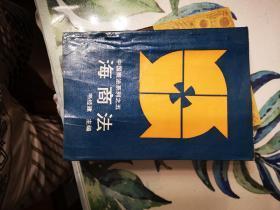 海商法(中国商法系列之五)