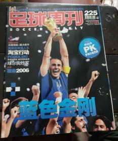 足球周刊2006年NO.225 蓝色金刚(有中插) 附球星卡