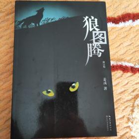 狼图腾(修订版)作家签名