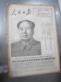 老报纸:人民日报1976年10月合订本(1-31日缺第22日)【编号12】