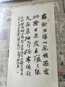 龙开胜 中国 书协理 书法作品
