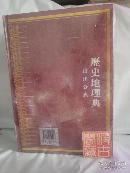 中华大典 : 历史地理典 : 山川分典
