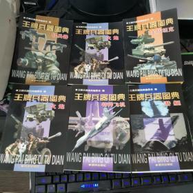 王牌兵器图典【特种飞机 潜艇 轻兵器火炮 主战坦克 火炮】六册合售