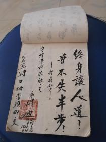 民国手抄本、多人写给杨守煌的赠言,附照片10张背后有赠言,共三十多页没全拍出来。