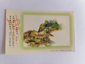 普陀山洛迦山明信片(已使用仅供收藏)