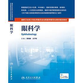 眼科学 黎晓新、王宁利 9787117212236 人民卫生出版社 眼科学 正版图书