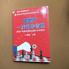 房地产实战营销丛书:房地产一线销售管理(第2版)
