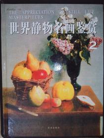 世界静物名画鉴赏(2)