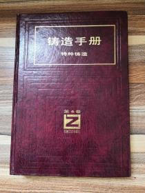 铸造手册(第6卷)特种铸造