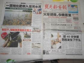 楚天都市报2006年7月1日(庆祝建党85周年胡锦涛发表重要讲话)(火车进藏,今晚首发)
