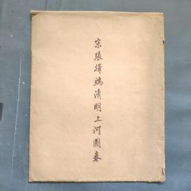 宋张择端  清明上河图卷,文物出版社,1958年一版一印,私藏,内页品好,详见图。