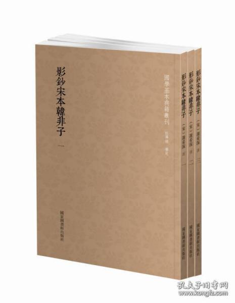 国学基本典籍丛刊:影钞宋本韩非子(套装全三册)