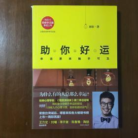 《助你好运:幸运原来触手可及》刘轩签名题词本