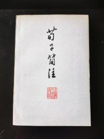 上海人民出版社《 荀子简注 》品佳