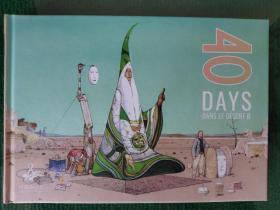 墨必斯 moebius 40 days dans le desert B