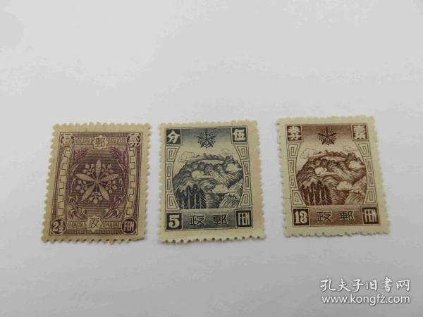 {会山书院}3#1937年满洲帝国邮政通邮4 第四版通邮邮票未使用新票3全