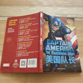 漫威超级英雄双语故事.CaptainAmerica美国队长:明日军团