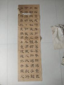 手钞本      隶书   书法   《后赤壁赋》     尺寸:120厘米*35厘米    字体方劲古拙 ,很有功力